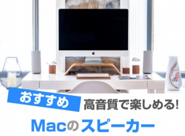 Mac向けスピーカー