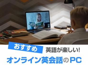 オンライン英会話 パソコン