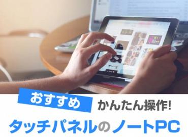 タッチパネルのノートパソコン