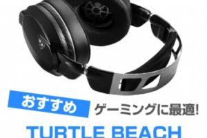 TURTLE BEACHのヘッドセット