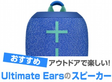 Ultimate Earsのスピーカー