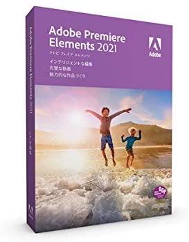Premiere Elements 2021|Windows/Mac対応