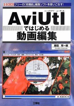AviUtl