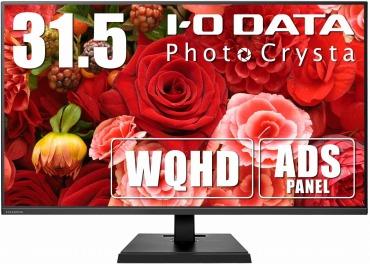 I-O DATA WQHD 31.5インチ LCD-PHQ321XQB
