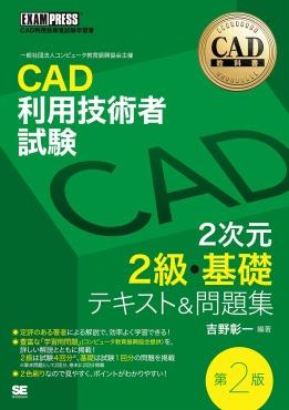 CAD利用技術者試験