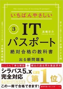 パソコン 国家資格 ITパスポート試験