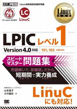 パソコン 資格 セキュリティ LPIC
