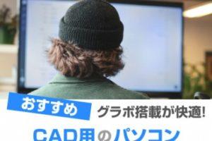 CAD用パソコン
