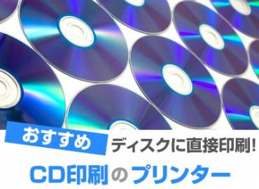 CDレーベル印刷プリンター