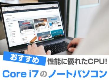 Core i7 ノートパソコン