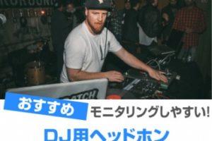 DJ用ヘッドホン