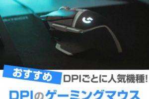 DPI ゲーミングマウス