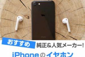 iPhone用イヤホン