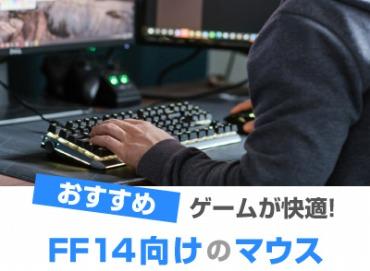 FF14のマウス
