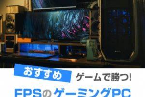 FPS用ゲーミングPC