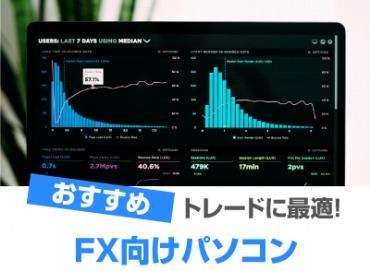 FX向けパソコン