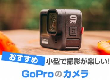 GoProのおすすめ