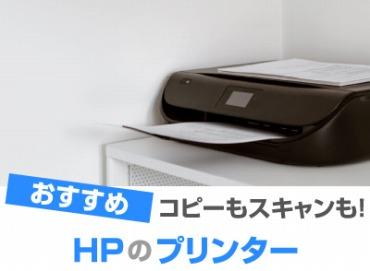 HP プリンターおすすめ