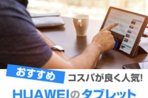 HUAWEI タブレット