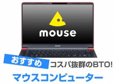 マウスコンピューターおすすめ