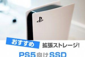 PlayStation 5向けのSSD
