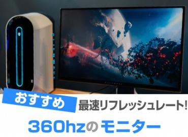 360hz モニター