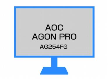 AOC AGON PRO 25 インチ AG254FG 360Hz ゲーミングモニター