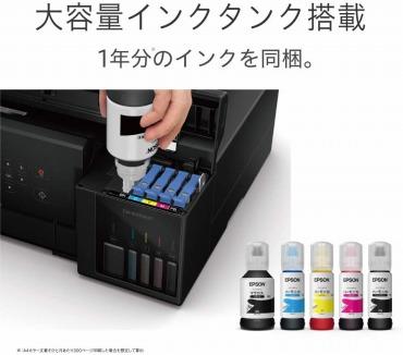 印刷コストを抑えるならエコタンク