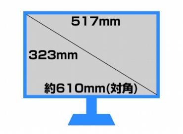 24インチモニターのサイズ