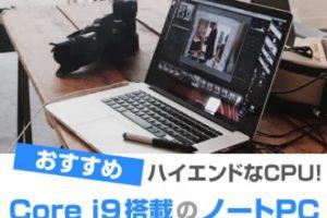 Core i9搭載ノートパソコンのおすすめ