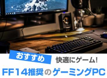 FF14推奨ゲーミングパソコン