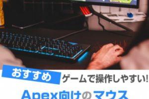 Apex Legends向けマウス おすすめ