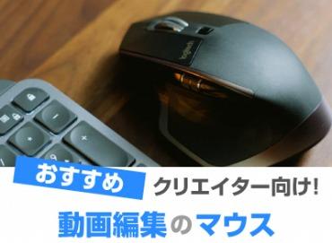 動画編集マウスおすすめ