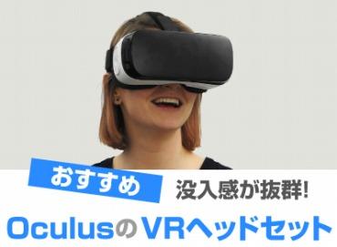 Oculus VRヘッドセットおすすめ