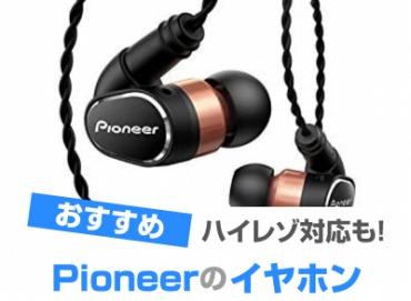 パイオニア(Pioneer)イヤホンおすすめ