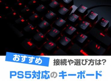 PS5対応キーボード