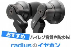 radius(ラディウス)のイヤホン
