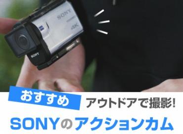 ソニー (SONY)のアクションカム