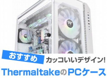 Thermaltake PCケース
