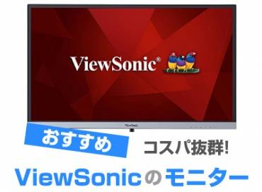 ViewSonic(ビューソニック) モニター