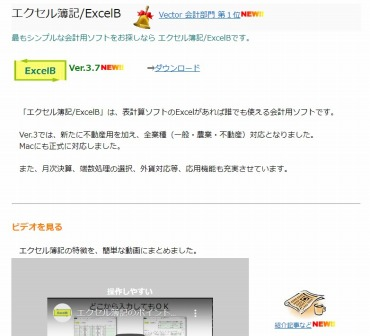 エクセル簿記/ExcelB 無料