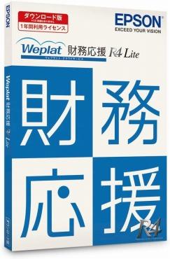 Weplat 財務応援 R4 Lite エプソン
