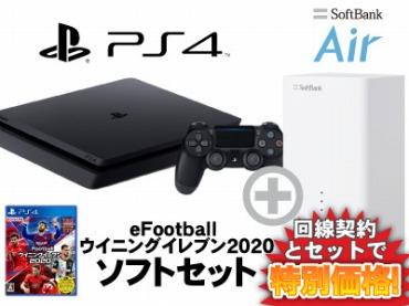 PS4 ウイニングイレブン2020 セット