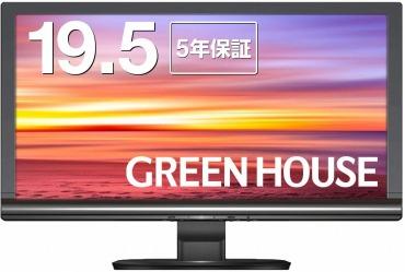 グリーンハウス モニター 19.5インチ GH-LCW20A