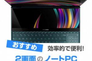2画面ノートPC