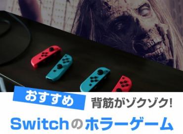 任天堂 Switchのホラーゲーム