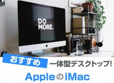 iMac おすすめ