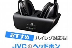JVC ヘッドホンおすすめ