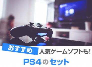 PS4のソフトとセット