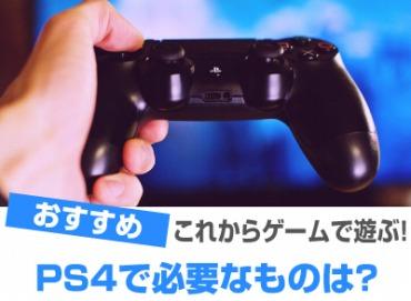 PS4(プレステ) で必要なもの